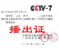 中央电视台播出证