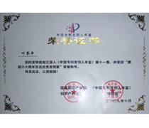 """""""中国专利发明人年鉴""""荣誉证书"""